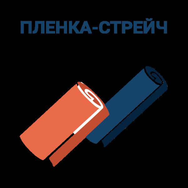 Пленка-стрейч